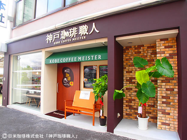 「神戸珈琲職人」のカフェ