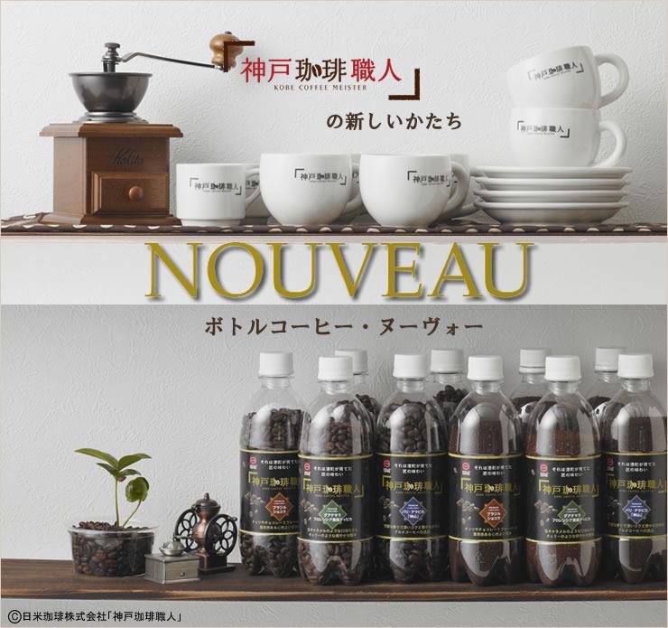 赤道の恵み~ボトルコーヒー・ヌーヴォー
