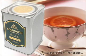 「KOHINOOR(コヒヌール)」ディンブラ紅茶