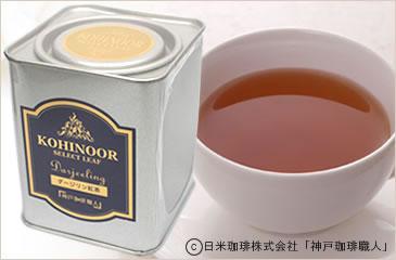 「KOHINOOR(コヒヌール)」ダージリン紅茶