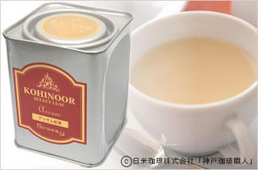 「KOHINOOR(コヒヌール)」アッサム紅茶