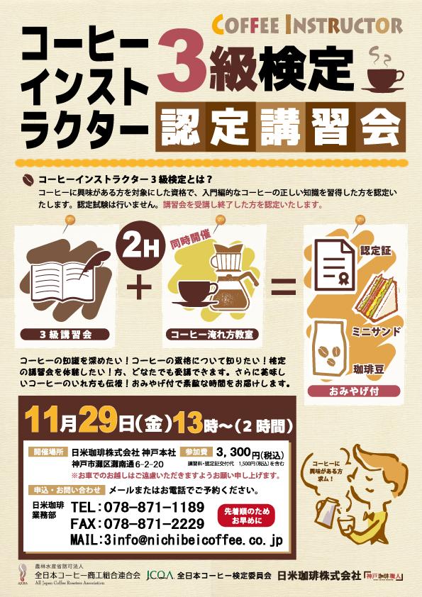 コーヒーインストラクター3級検定認定講習会:11/29(金)13時から開催